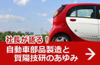 自動車部品製造と賀陽技研のあゆみ