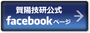 賀陽技研Facebookページ