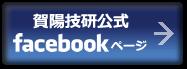賀陽技研Facebookページ