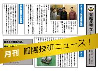 賀陽技研ニュース