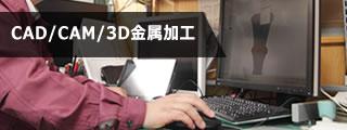 CAD/CAM/3D金属加工